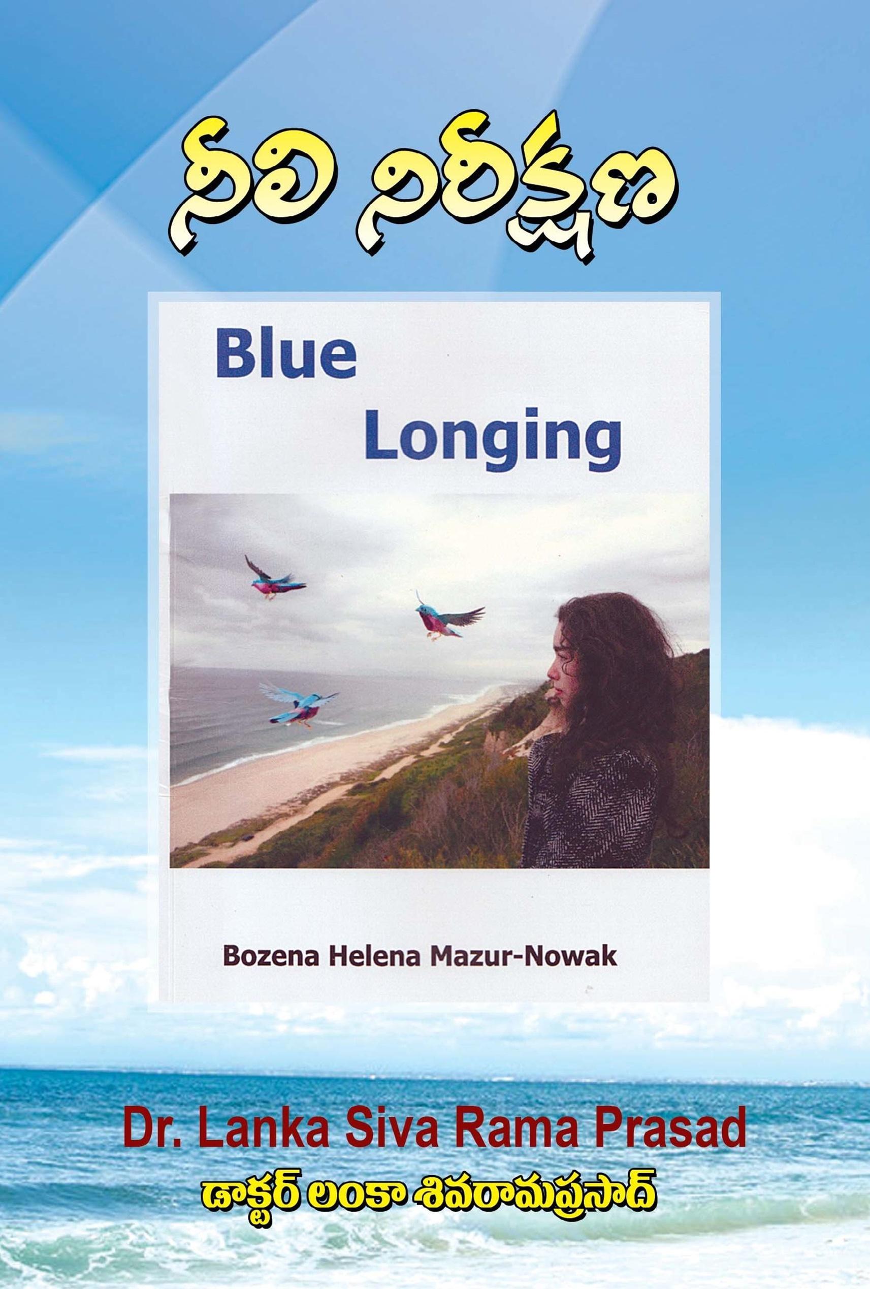 Neeli Nireekshana (Blue Longing)