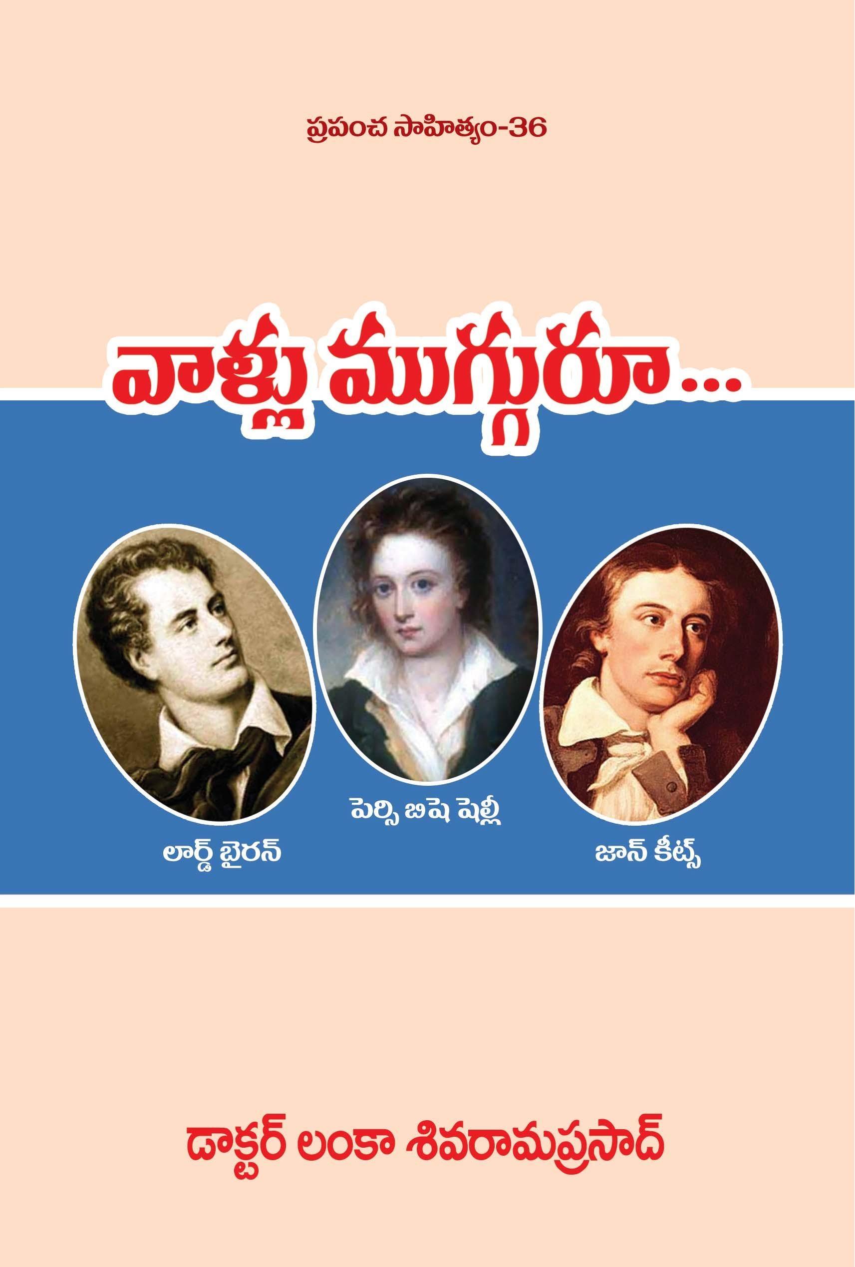 Vaallu Mugguru (Byron, Shelly & Keats)