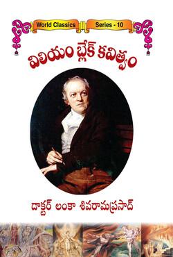William Blake Kavithwam