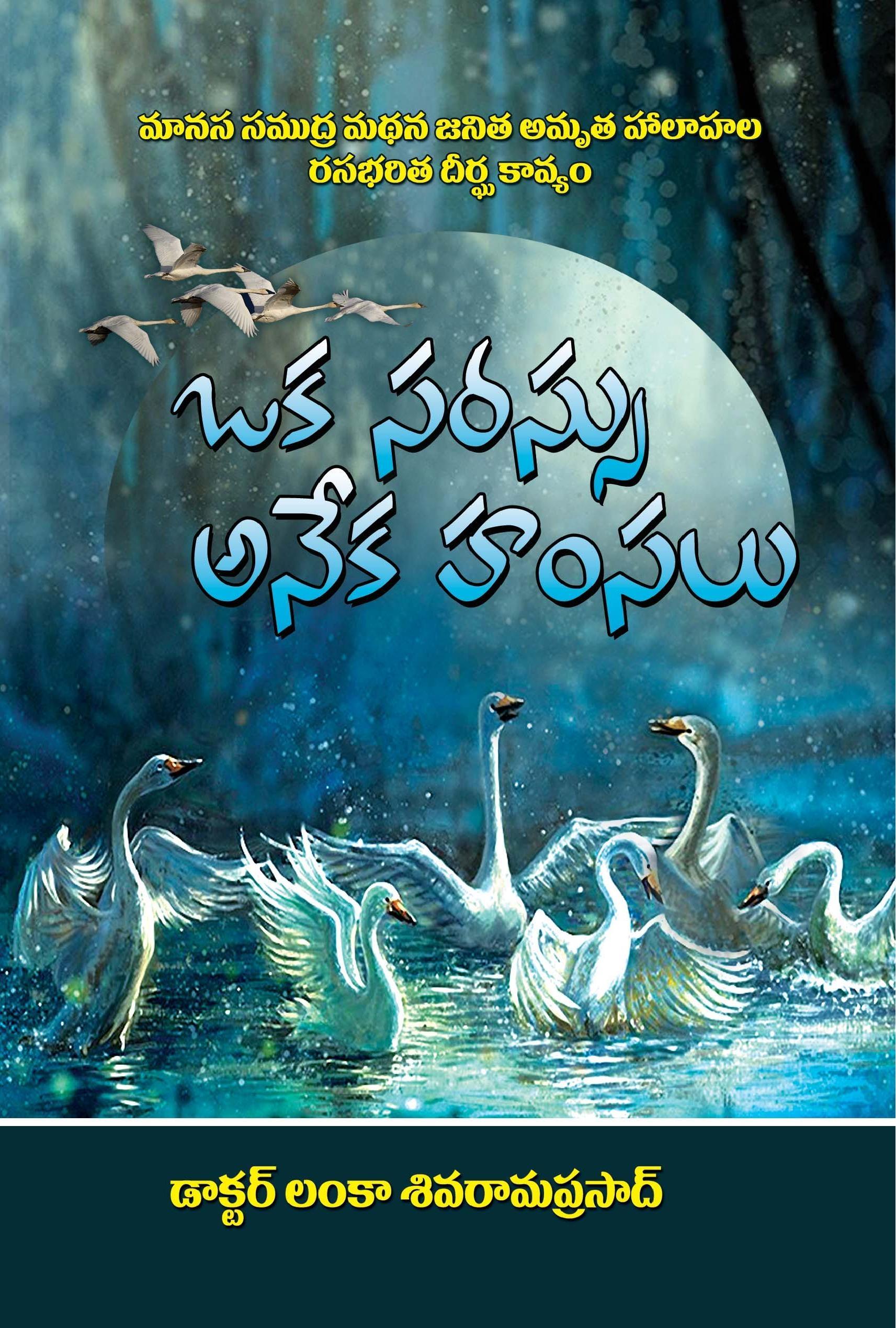 Oka Sarassu, Anaeka Hamsalu