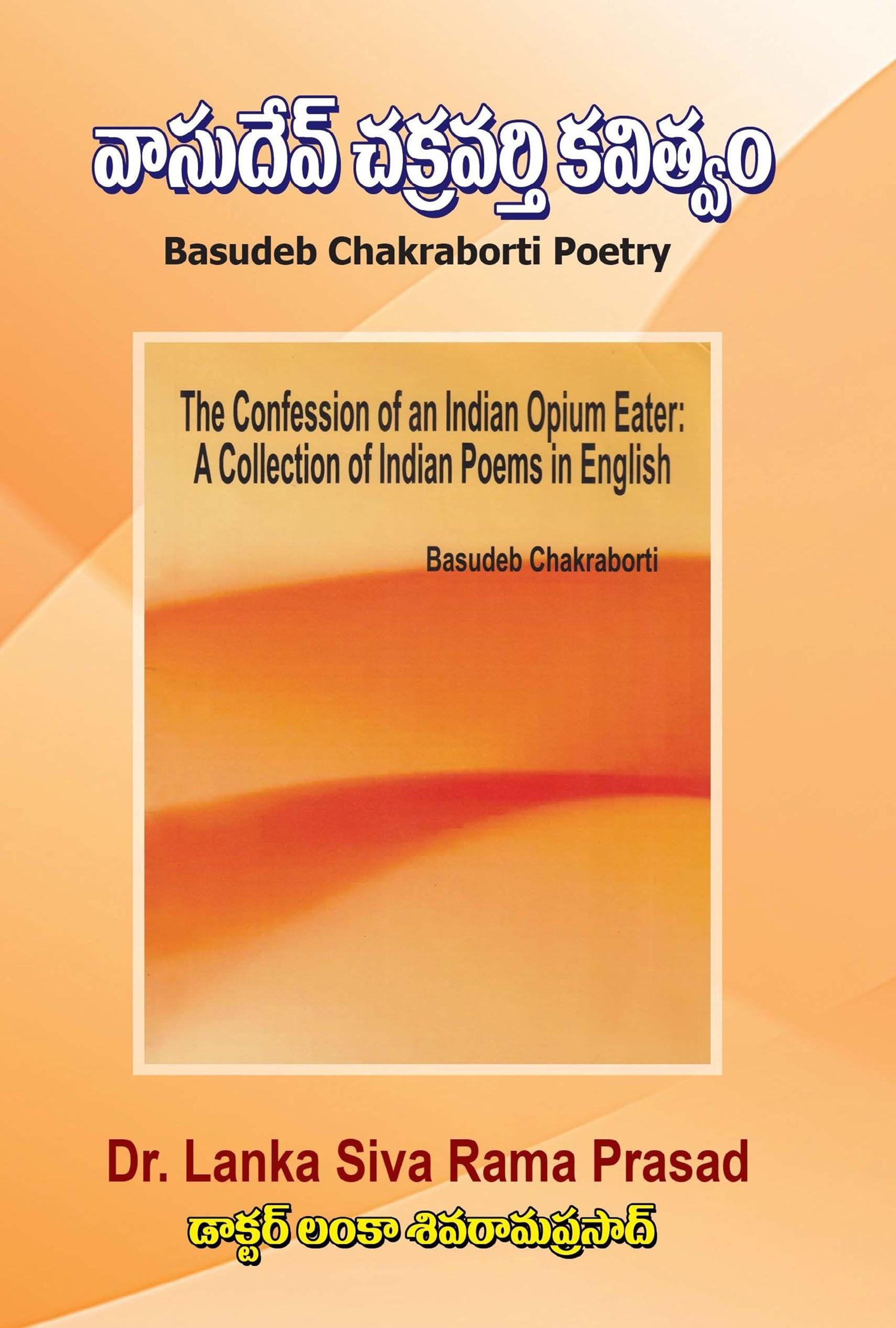 Vaasudev Chakravarthi Kavithvam (Basudeb
