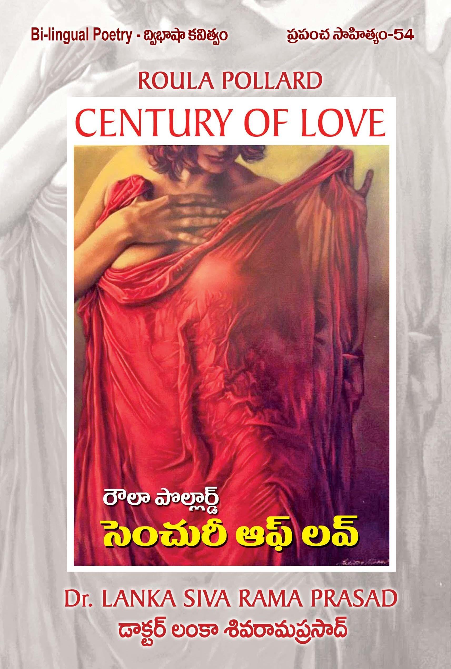 Century of Love (Roula Pollard)