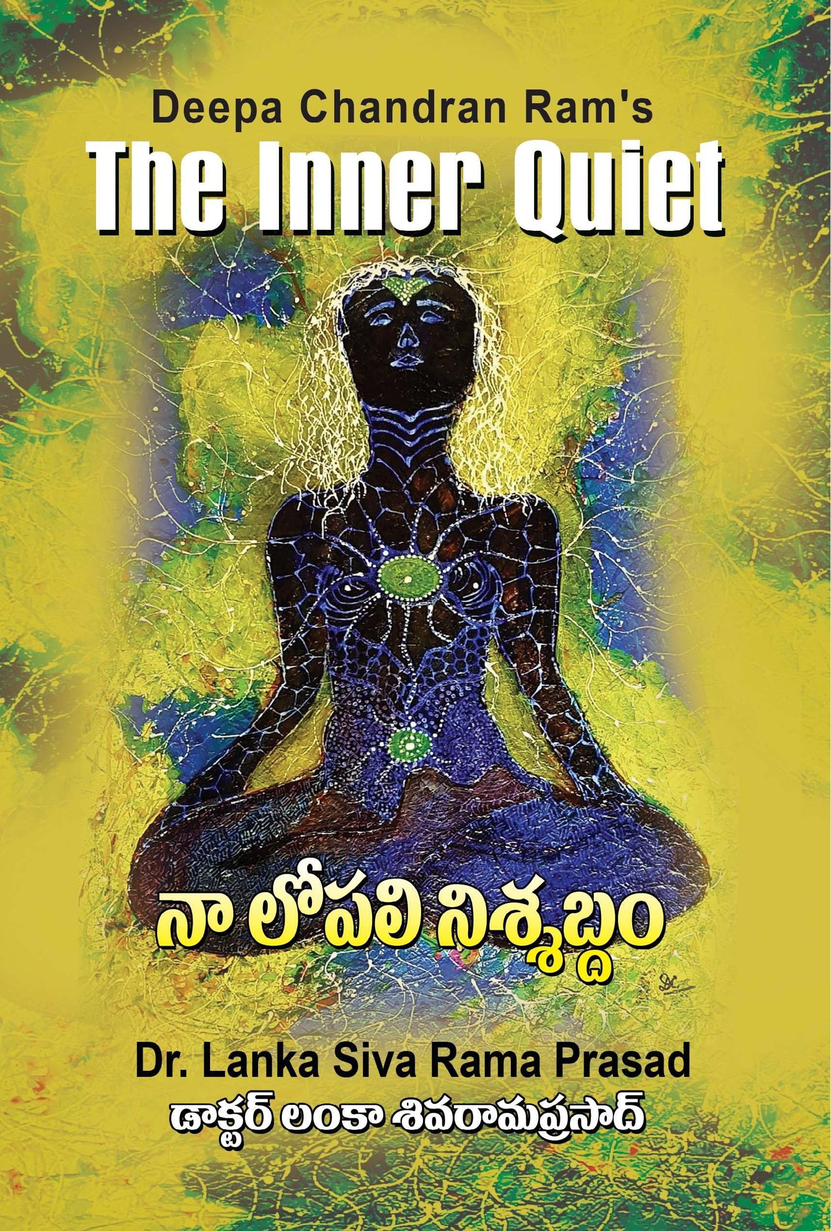 Naa Loapali Nishabdham (The Inner Quiet)