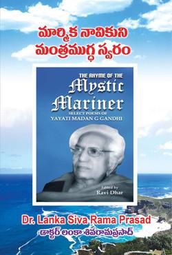 Marmika Navikuni Manthramugdha Swaram