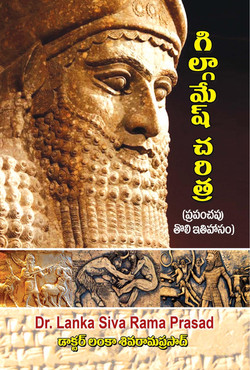 Gilgamesh Charithra