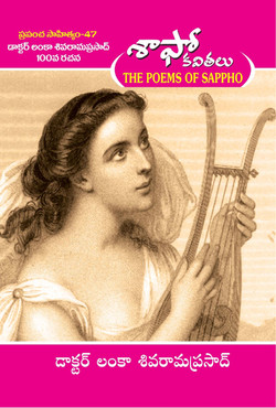 Sappho Kavithalu