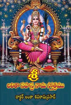 Sri Lalitha Sahasranama Stothram