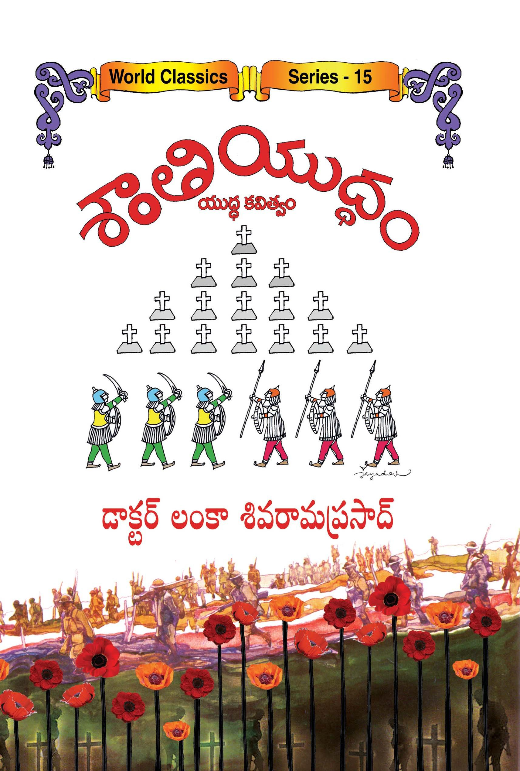 Shanthi Yuddham