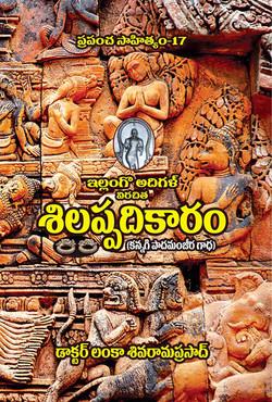 Illango Adigal's Shilappadikaram