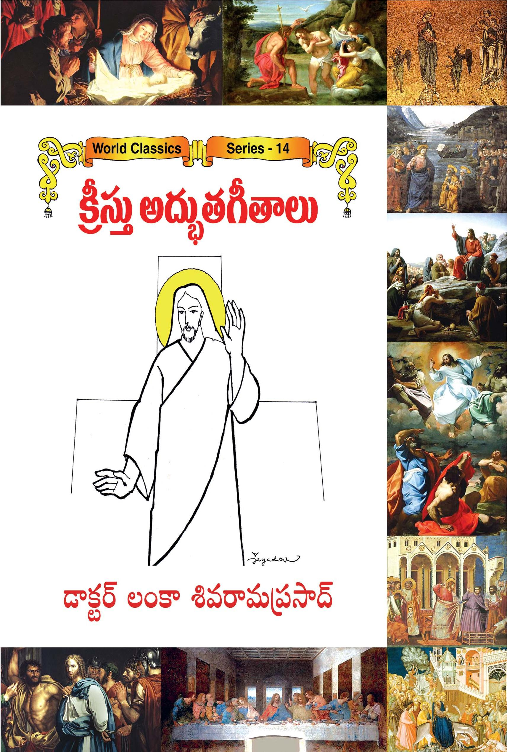Kreesthu Adbhutha Geethaalu