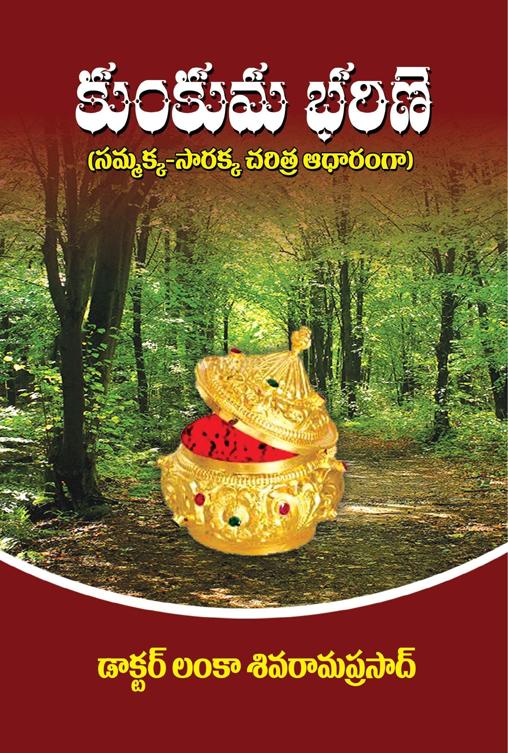 Kumkuma Bharine (The Tale of Sammakka &