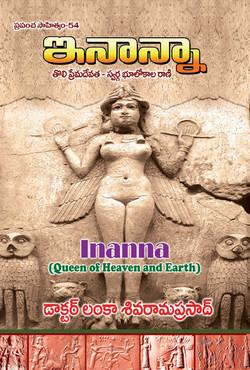 Inaannaa (Queen of Heaven and Earth)