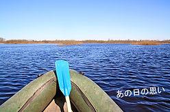 rubber boat on water.jpg 2014-11-21-15:3
