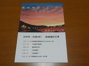 鼓南地区カレンダー試験販売.jpg