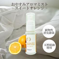 おやすみアロマ スイートオレンジ.jpg