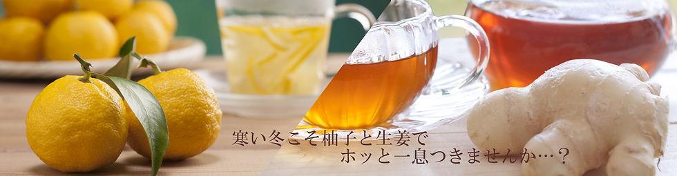柚子と生姜wix.jpg