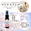 Thumbnail: [Mask spray] Seasonal fragrance Spring cherry blossoms Botanical Colds Pollen measures Deodorant Decontamination Pillow spray Aroma spray Essential oil