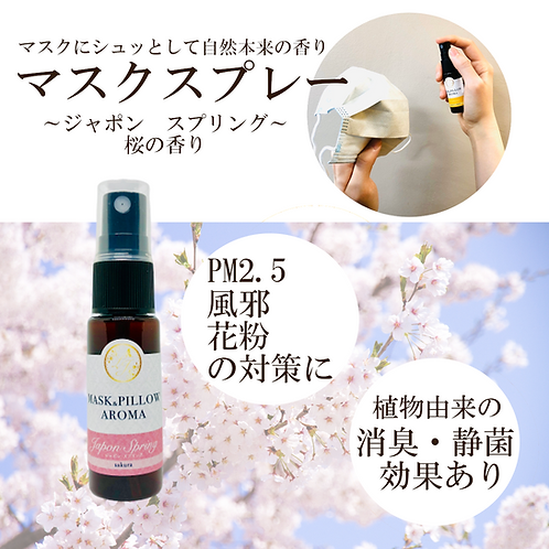 [Mask spray] Seasonal fragrance Spring cherry blossoms Botanical Colds Pollen measures Deodorant Decontamination Pillow spray Aroma spray Essential oil