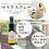 Thumbnail: 【マスクスプレー】季節の香り 冬 ヒノキ ボタニカル 風邪 花粉対策 消臭 除菌 ピロースプレー アロマスプレー 精油
