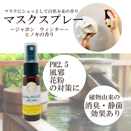 [Mask spray] Seasonal scent Winter Cypress Botanical Cold Pollen countermeasure Deodorant Decontamination Pillow spray Aroma spray Essential oil
