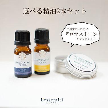 essentialoil-2set.jpg
