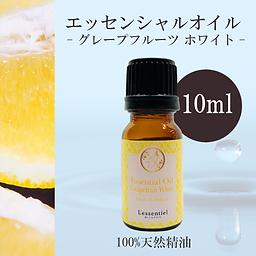 グレープフルーツホワイト精油.png