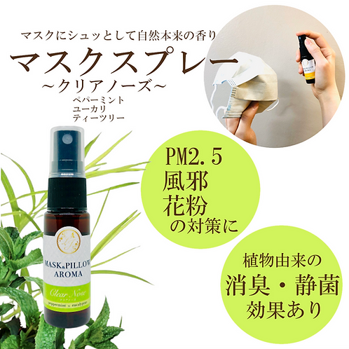 【マスクスプレー】ユーカリ 鼻づまり ボタニカル 風邪 花粉対策 消臭 除菌 ピロースプレー アロマスプレー 精油