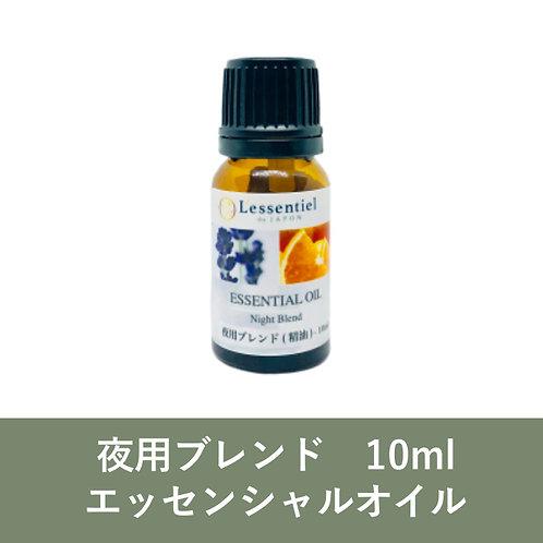 【夜用ブレンド】 エッセンシャルオイル