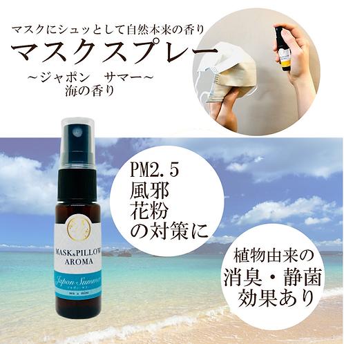 【マスクスプレー】季節の香り 夏 ビーチ ボタニカル 風邪 花粉対策 消臭 除菌 ピロースプレー アロマスプレー 精油