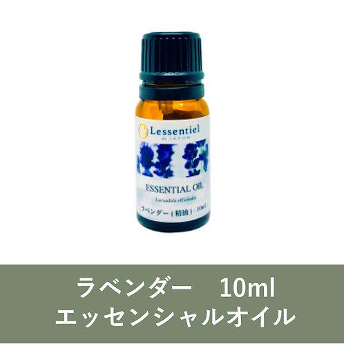 【ラベンダー】 エッセンシャルオイル