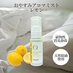 おやすみアロマ レモン.jpg