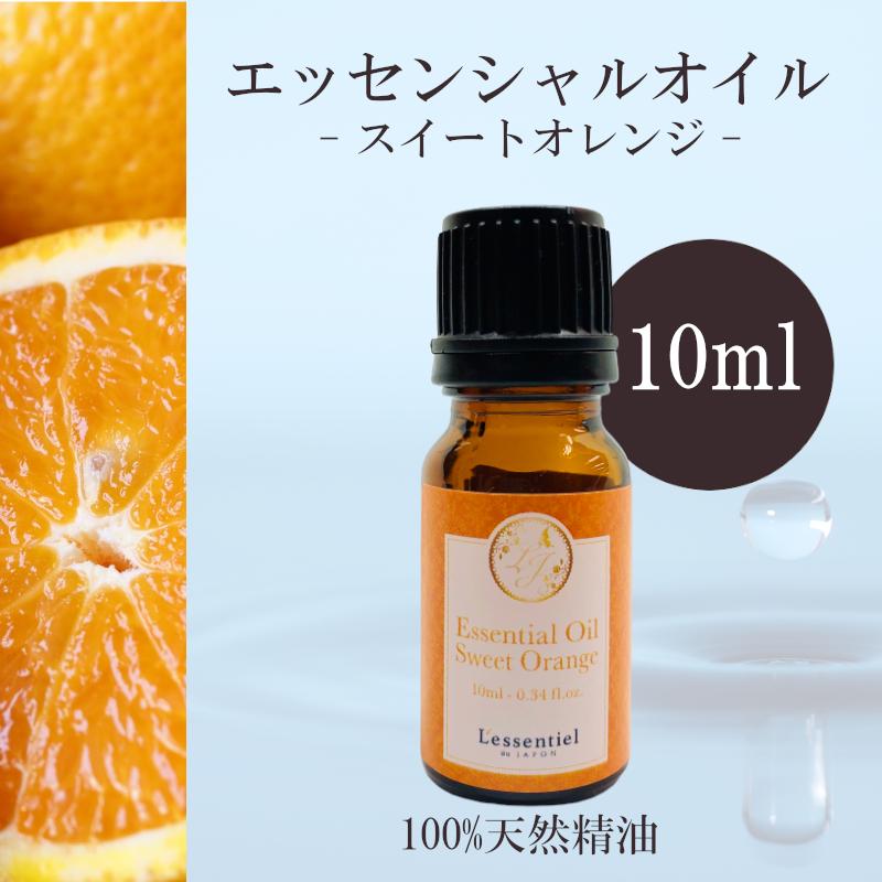 スイートオレンジ精油.png