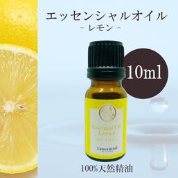 レモン精油.png