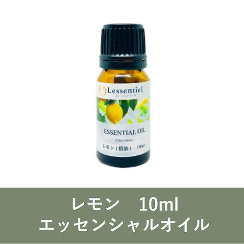 【レモン】 エッセンシャルオイル