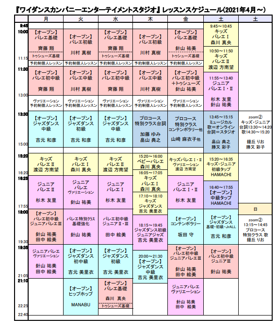 Schedule202104.png
