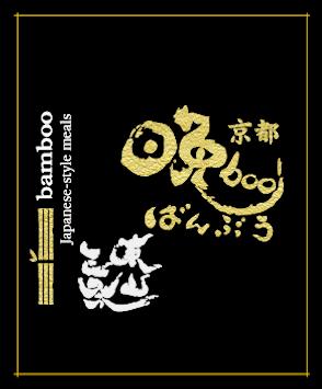 bamboo_logo_sanjyo2.png