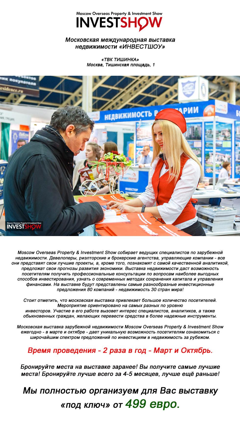 1 Инвестшоу главная рус.jpg