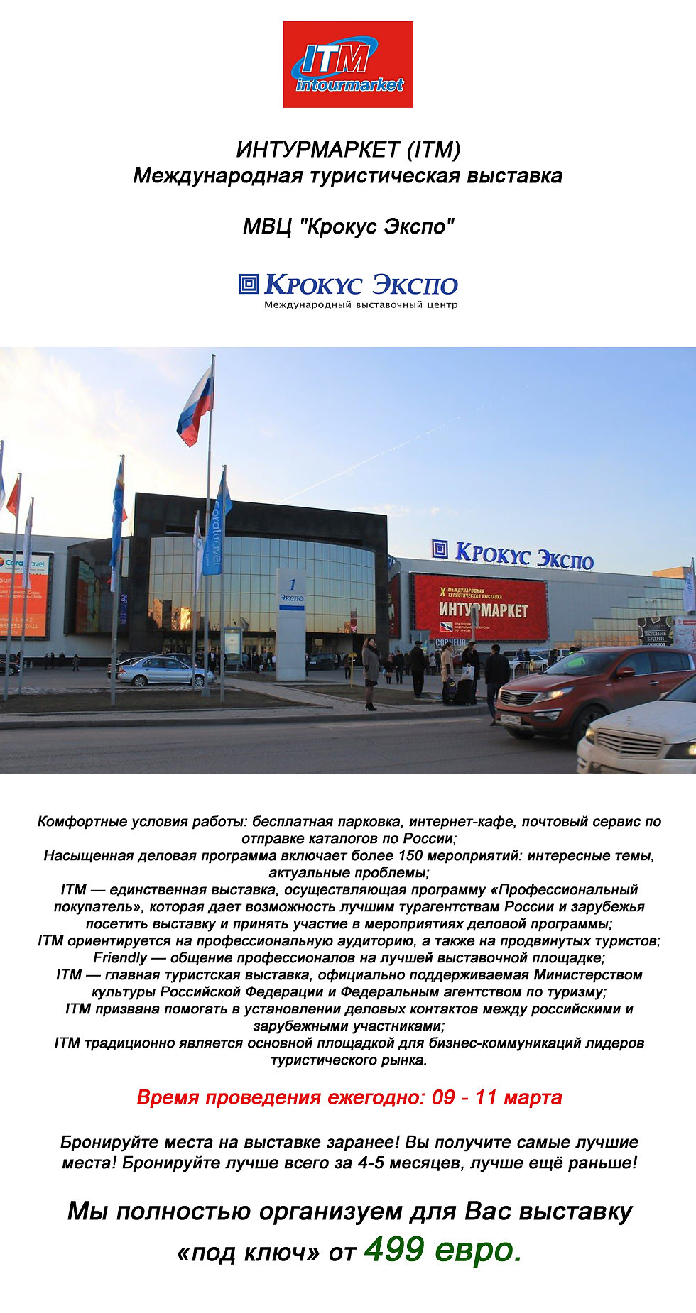 1 Отдых главная рус.jpg