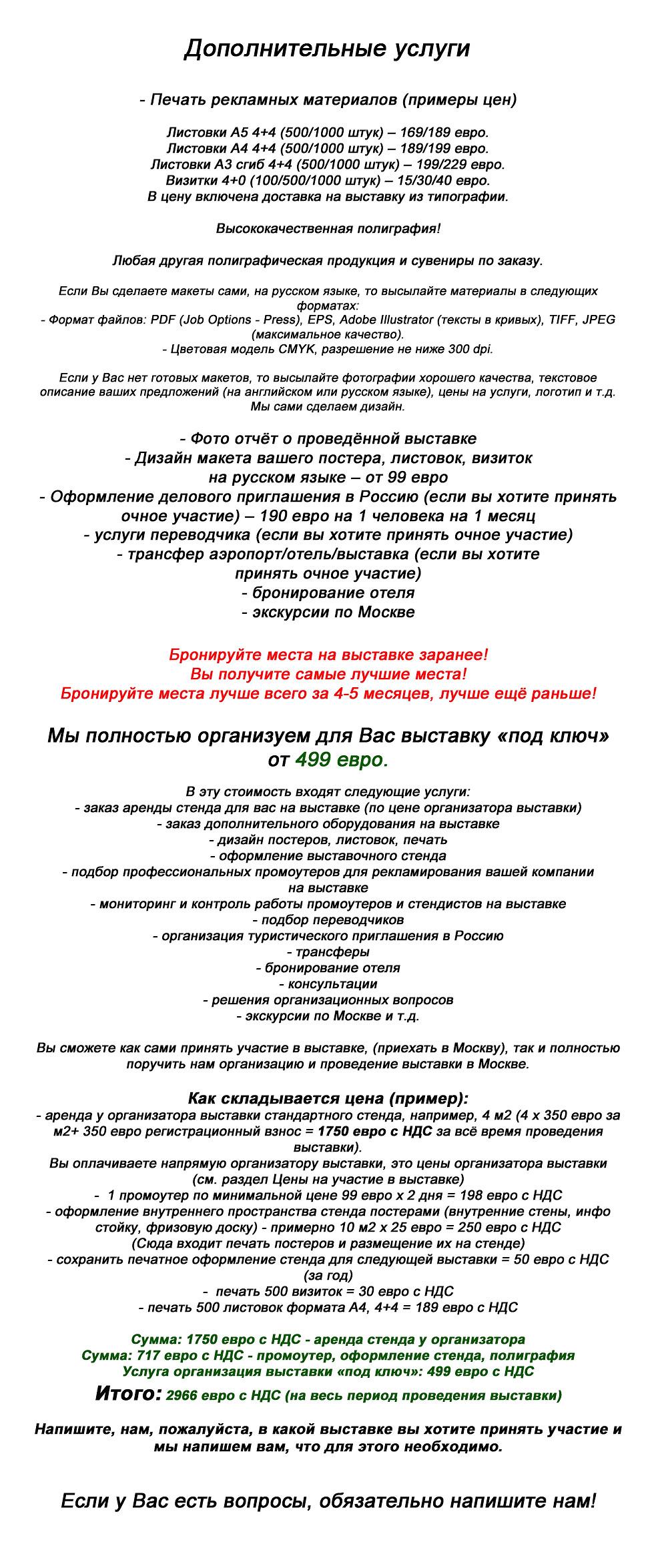 5 Грузия доп услуги рус.jpg