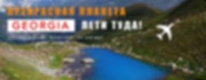 Грузия Минеральные воды и курорты