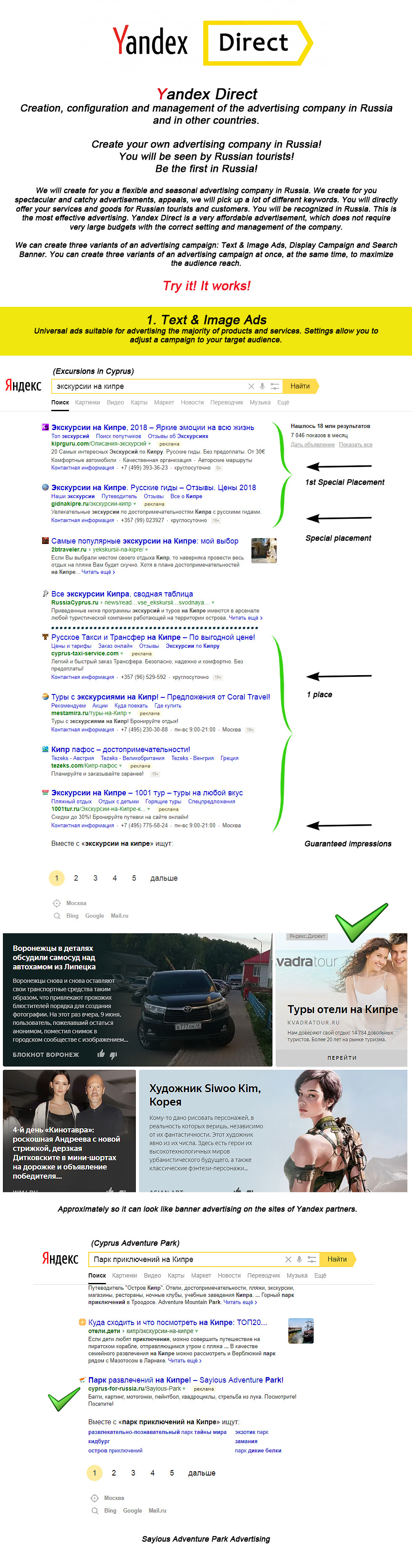 1 Директ Греция рус.jpg