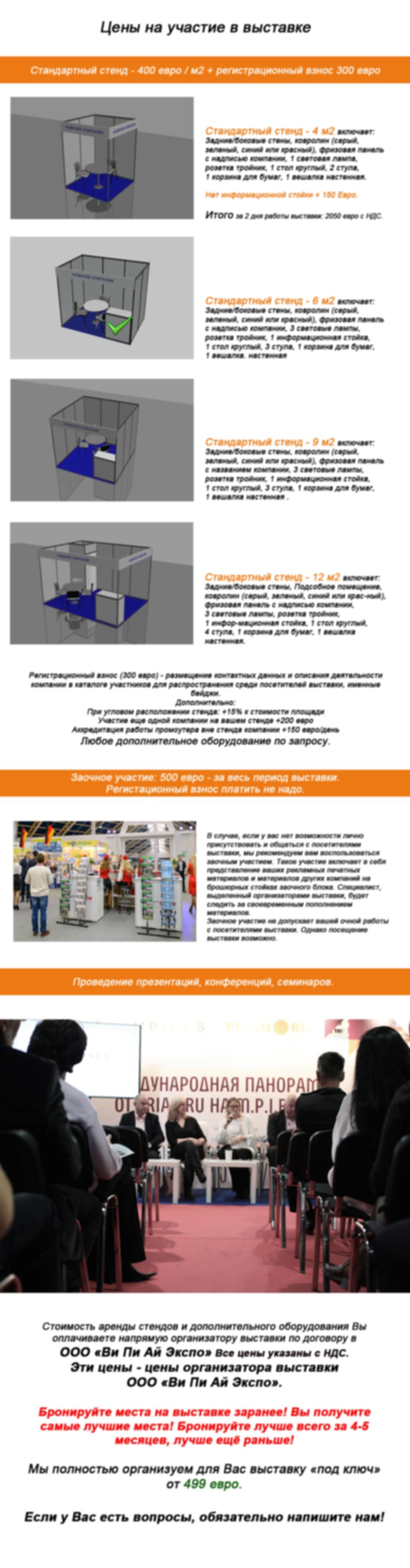 2 Property Show стенды и цены рус.jpg