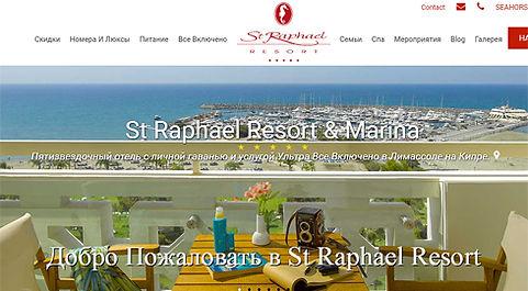 St Raphael Resort.jpg