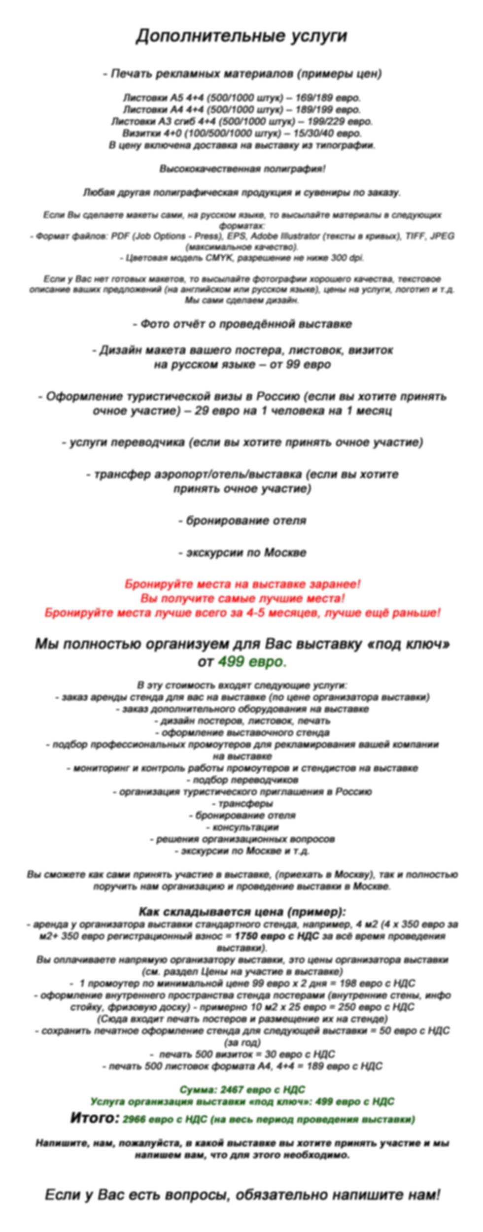 5 Property Show доп услуги рус.jpg