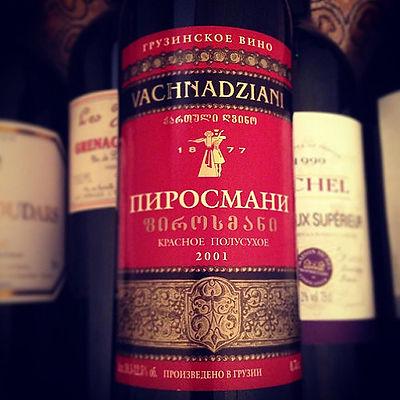 Вина и напитки Грузии Пиросмани