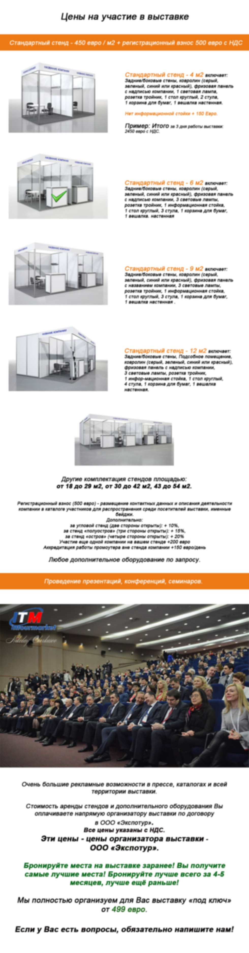 2 Отдых стенды и цены рус.jpg