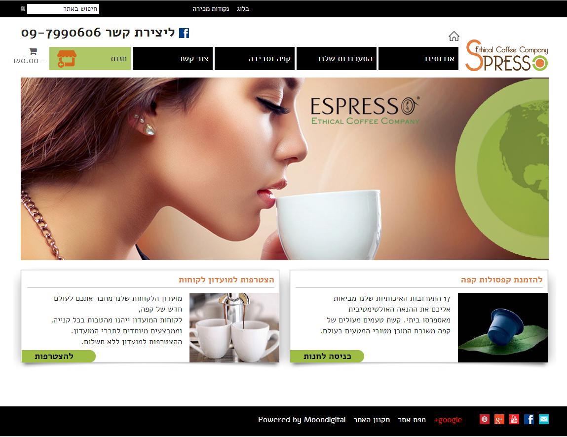 א.פרסו - ייבוא ושיווק קפה