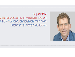 Building bridges not boycotts - Public Affairs Speaker at Yedioth Aharonot StopBDS Conference