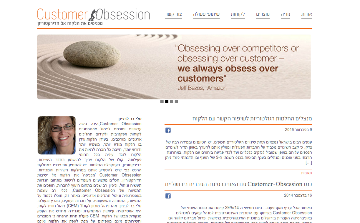 Customer Obsession יעוץ עסקי