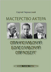 sergei book cover.png